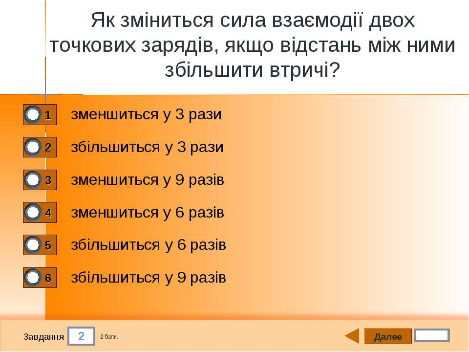 2 Завдання Як зміниться сила взаємодії двох точкових зарядів, якщо відстань м...