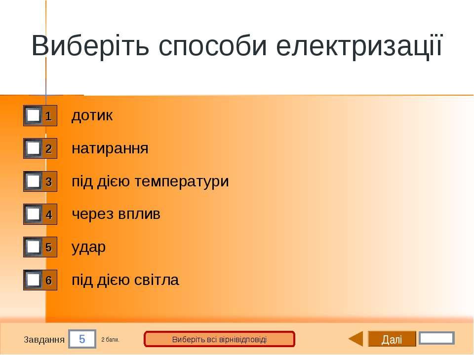 5 Завдання Виберіть всі вірнівідповіді Виберіть способи електризації дотик на...