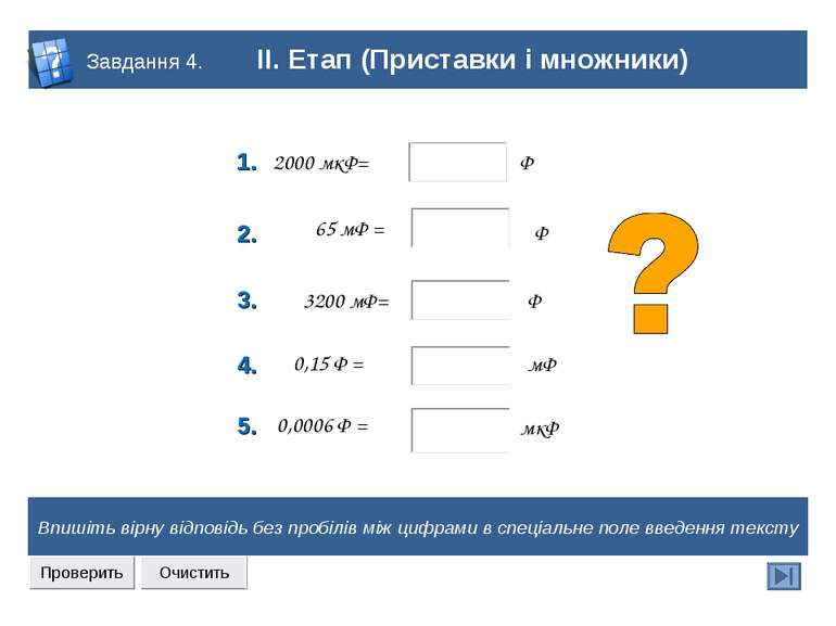 2000 мкФ= 1. 2. 3. 4. 5. 65 мФ = 3200 мФ= 0,15 Ф = 0,0006 Ф = Ф Ф Ф мФ мкФ Вп...