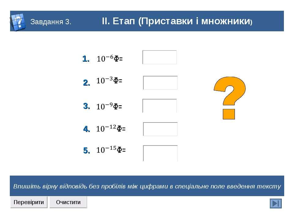 1. 2. 3. 4. 5. Впишіть вірну відповідь без пробілів між цифрами в спеціальне ...