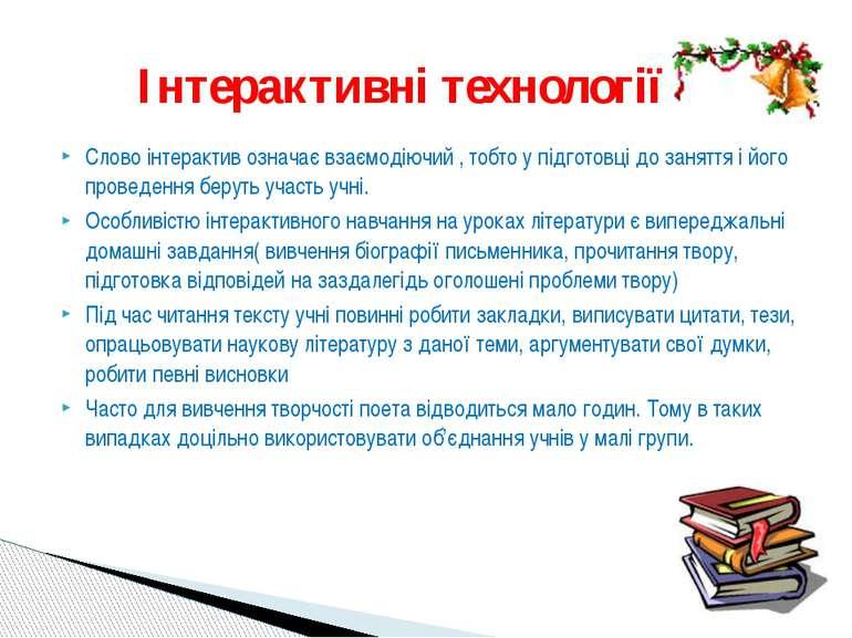 Слово інтерактив означає взаємодіючий , тобто у підготовці до заняття і його ...