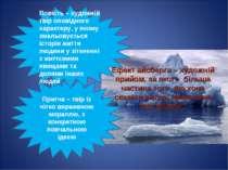 Притча – твір із чітко вираженою мораллю, з конкретною повчальною ідеєю Повіс...