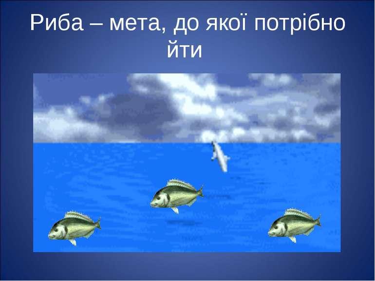 Риба – мета, до якої потрібно йти