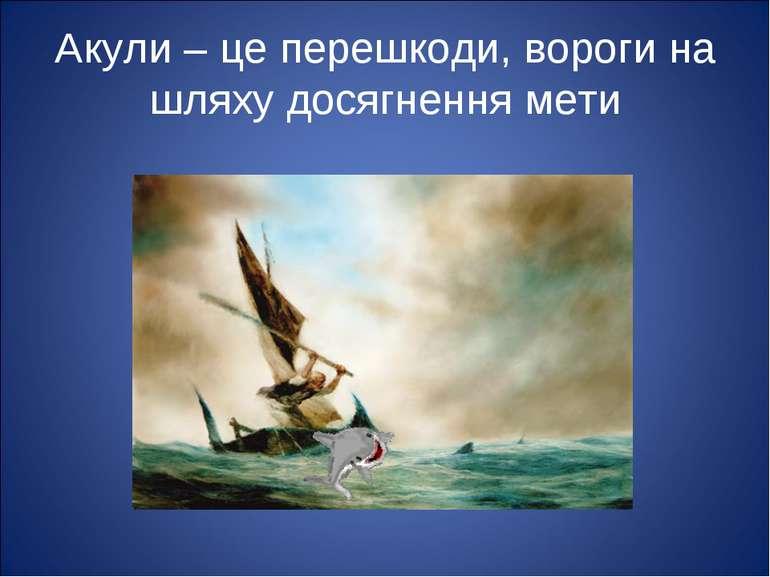 Акули – це перешкоди, вороги на шляху досягнення мети