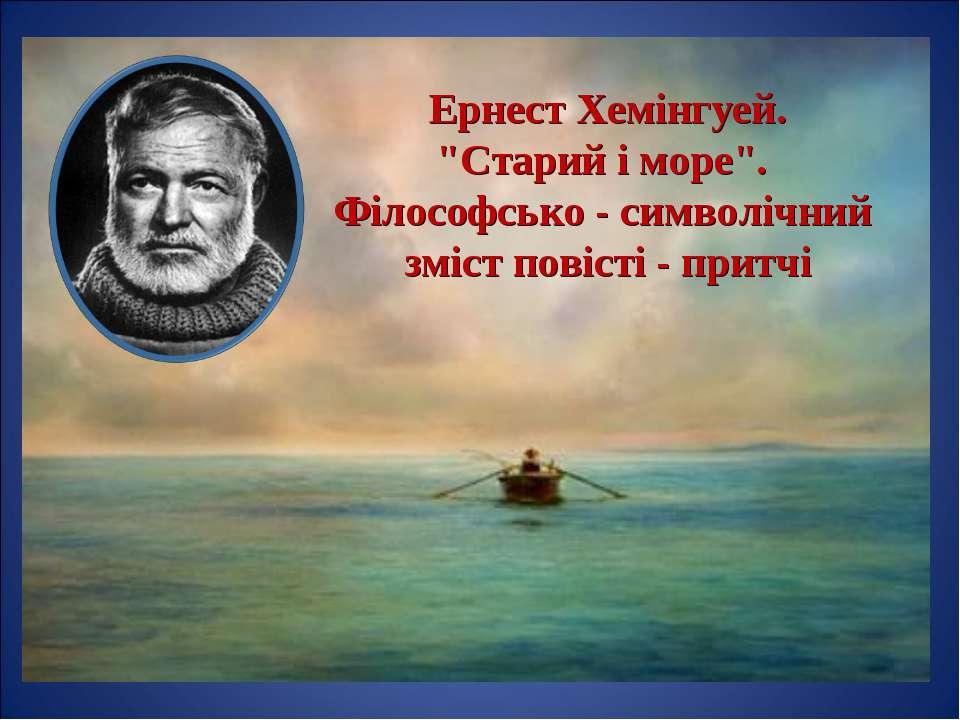 """Ернест Хемінгуей. """"Старий і море"""". Філософсько - символічний зміст повісті - ..."""