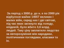 За період з 3800 р. до н. е по 2000 рік відбулося майже 14557 великих і малих...