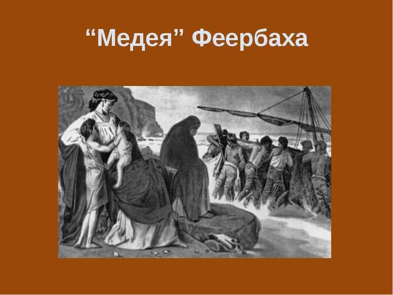 """""""Медея"""" Феербаха"""