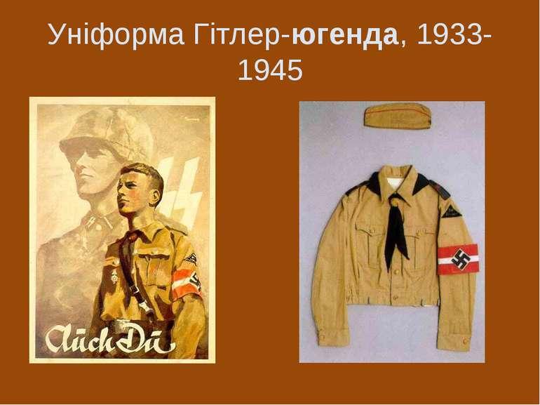 Уніформа Гітлер-югенда, 1933-1945