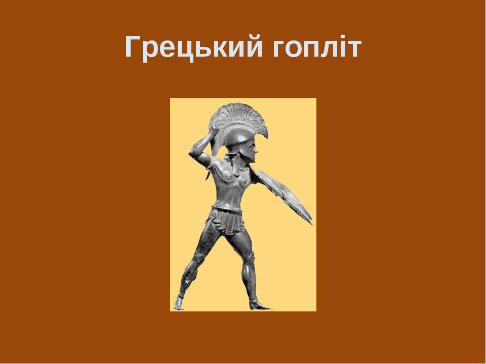 Грецький гопліт