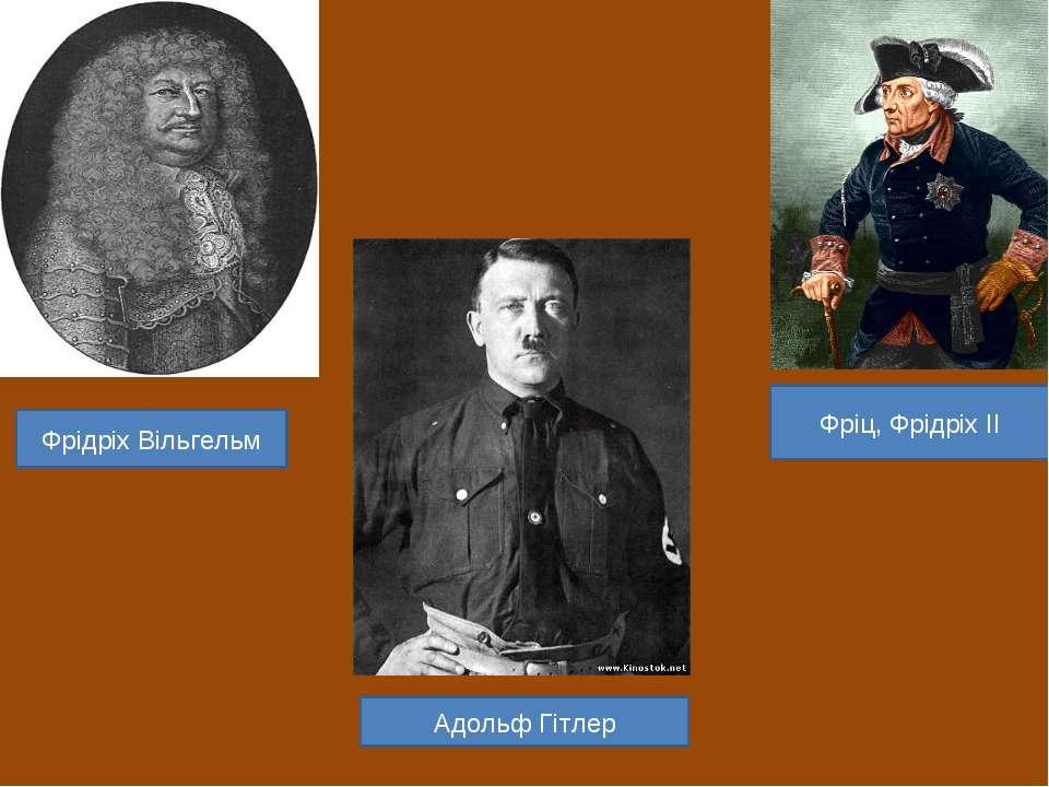 Фрідріх Вільгельм Фріц, Фрідріх ІІ Адольф Гітлер