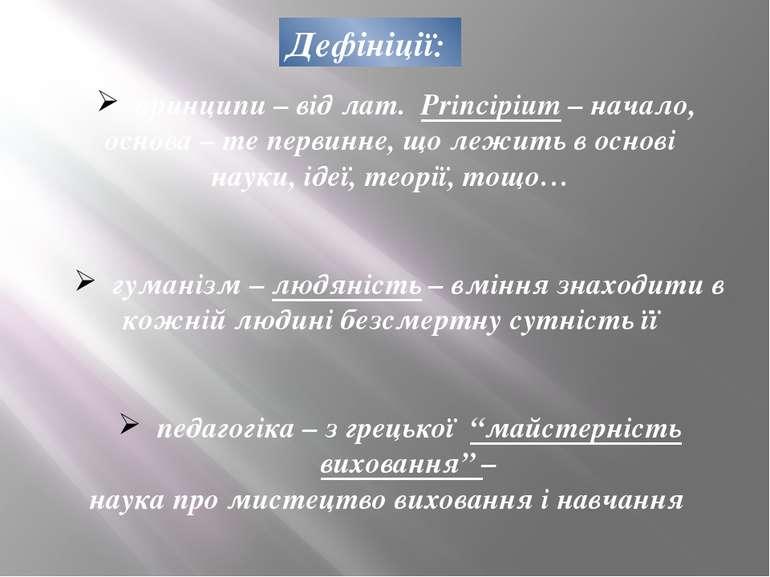 Дефініції: принципи – від лат. Principium – начало, основа – те первинне, що ...