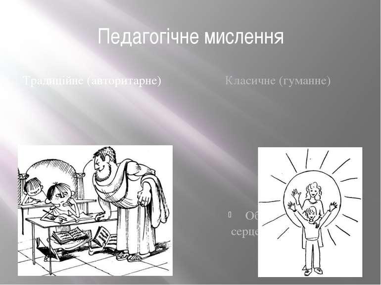 Педагогічне мислення Традиційне (авторитарне) Формує знання, вміння, навики і...