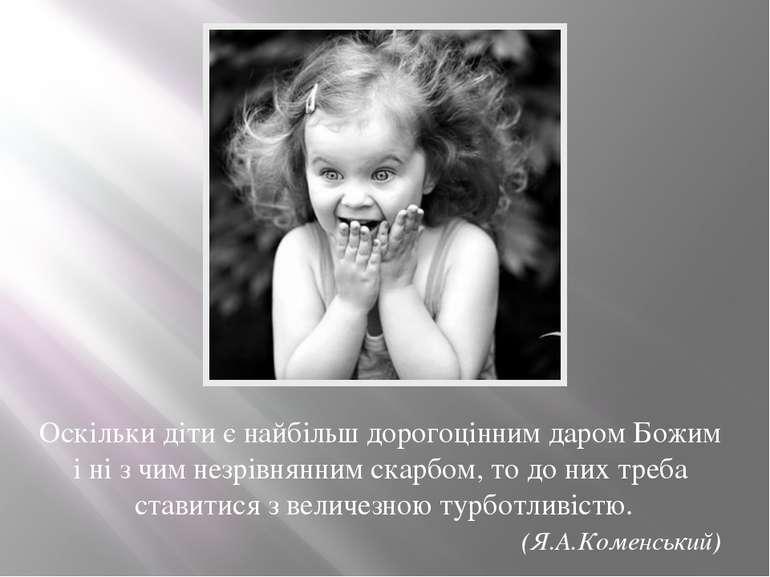 Оскільки діти є найбільш дорогоцінним даром Божим і ні з чим незрівнянним ска...
