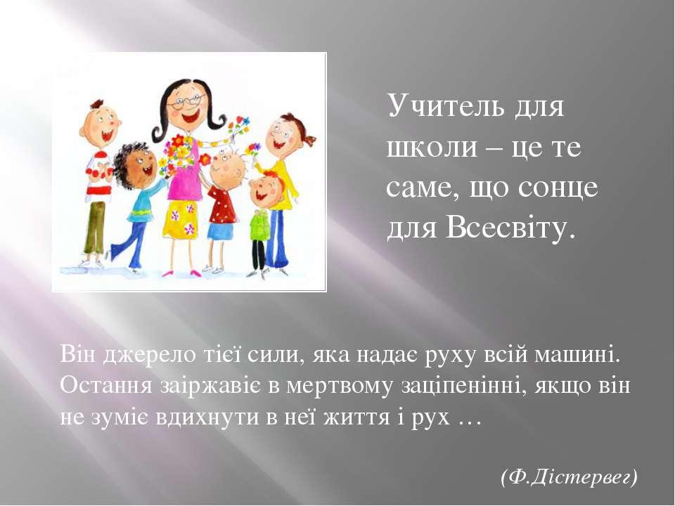 Учитель для школи – це те саме, що сонце для Всесвіту. Він джерело тієї сили,...