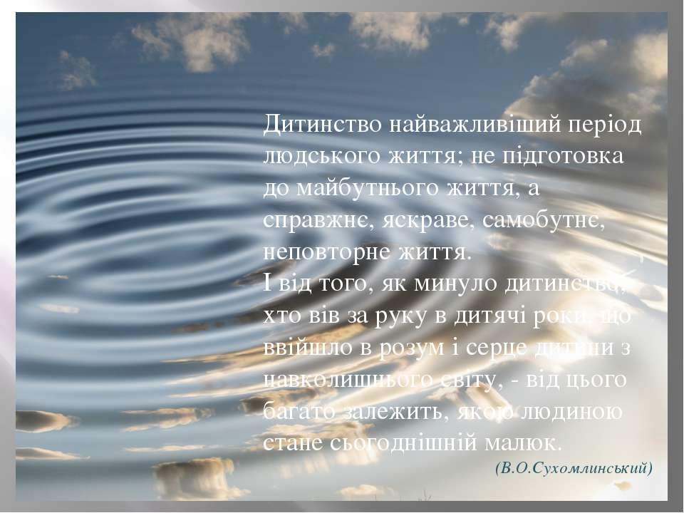 Дитинство найважливіший період людського життя; не підготовка до майбутнього ...