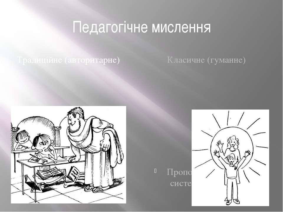 Педагогічне мислення Традиційне (авторитарне) Формує і реалізує систему приму...