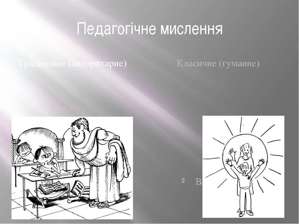 Педагогічне мислення Традиційне (авторитарне) Готує дітей до життя Класичне (...