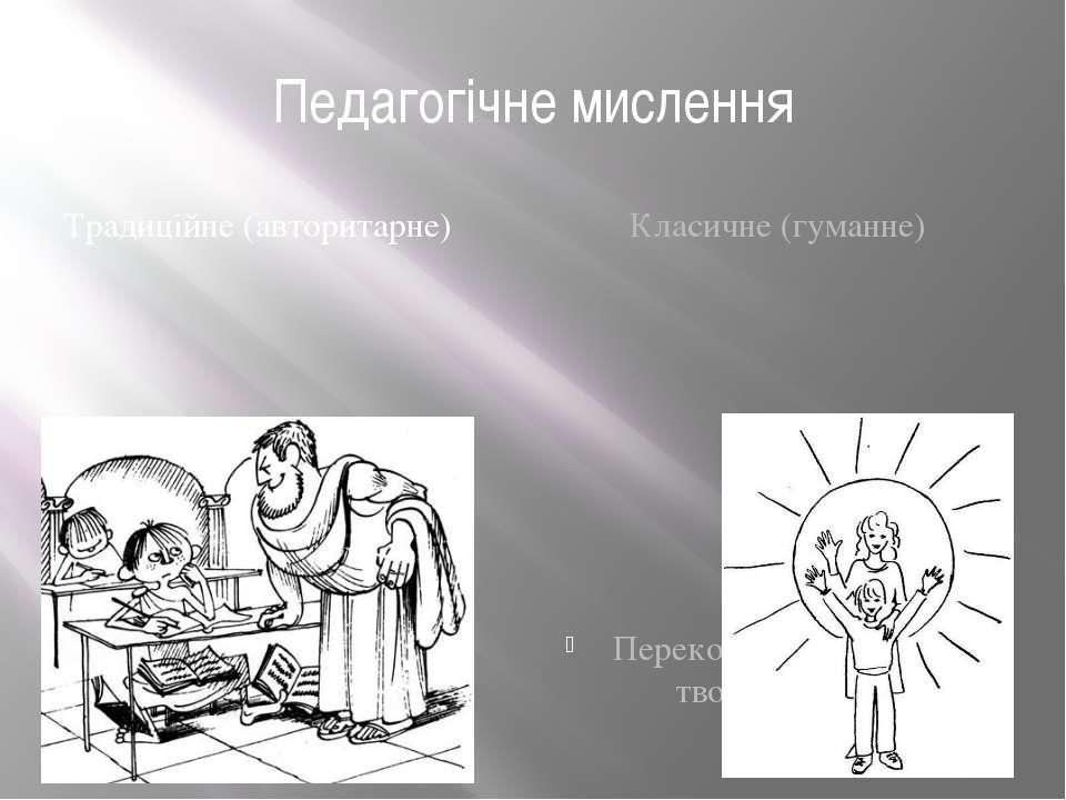 Педагогічне мислення Традиційне (авторитарне) Вважає, що мета виправдовує зас...