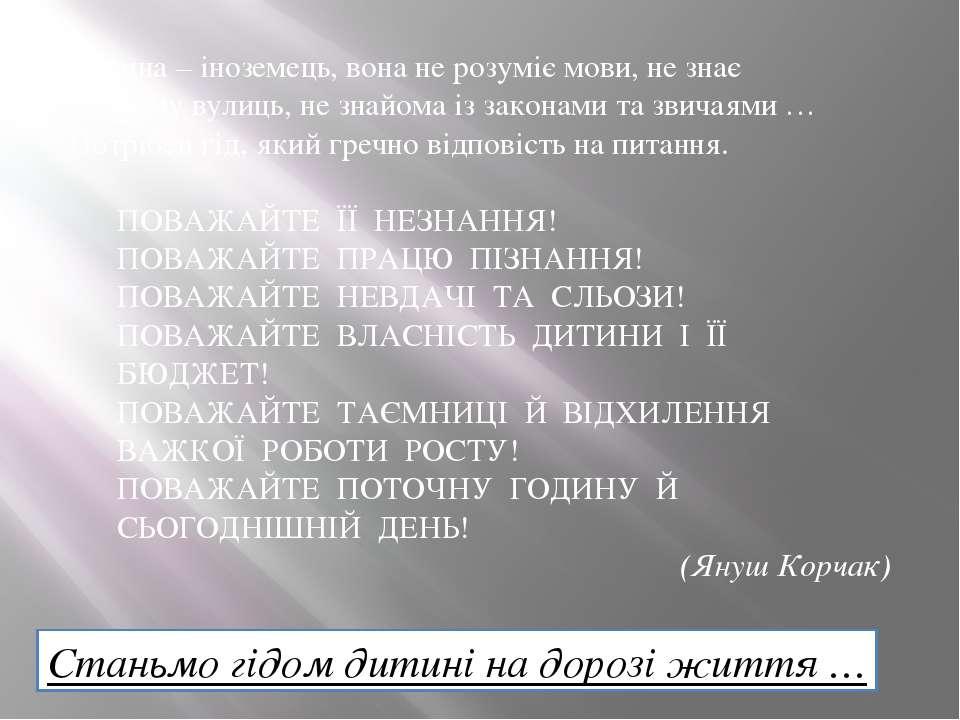 Дитина – іноземець, вона не розуміє мови, не знає напряму вулиць, не знайома ...