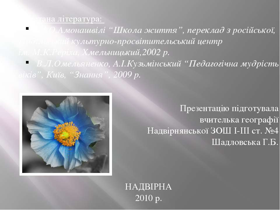 """Використана література: Ш.О.Амонашвілі """"Школа життя"""", переклад з російської, ..."""