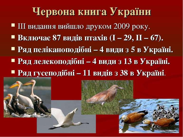 Червона книга України ІІІ видання вийшло друком 2009 року. Включає 87 видів п...