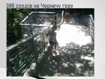 386 сходів на Чернечу гору