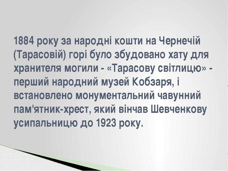 1884 року за народні кошти на Чернечій (Тарасовій) горі було збудовано хату д...