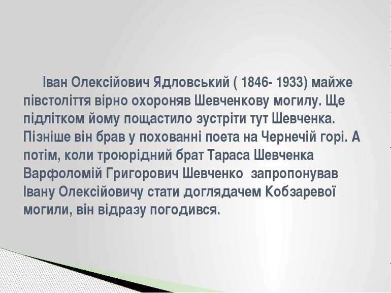 Іван Олексійович Ядловський ( 1846- 1933) майже півстоліття вірно охороняв Ше...
