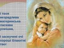 І твоя незрадлива материнська ласкава усмішка, І засмучені очі хороші блакитн...