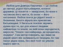 Любов для Дмитра Павличка — це любов до матері, рідної Батьківщини, коханої д...