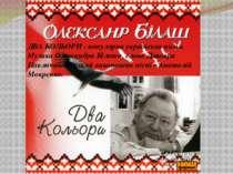 ДВА КОЛЬОРИ - популярна українська пісня. Музика Олександра Білаша, слова Дми...