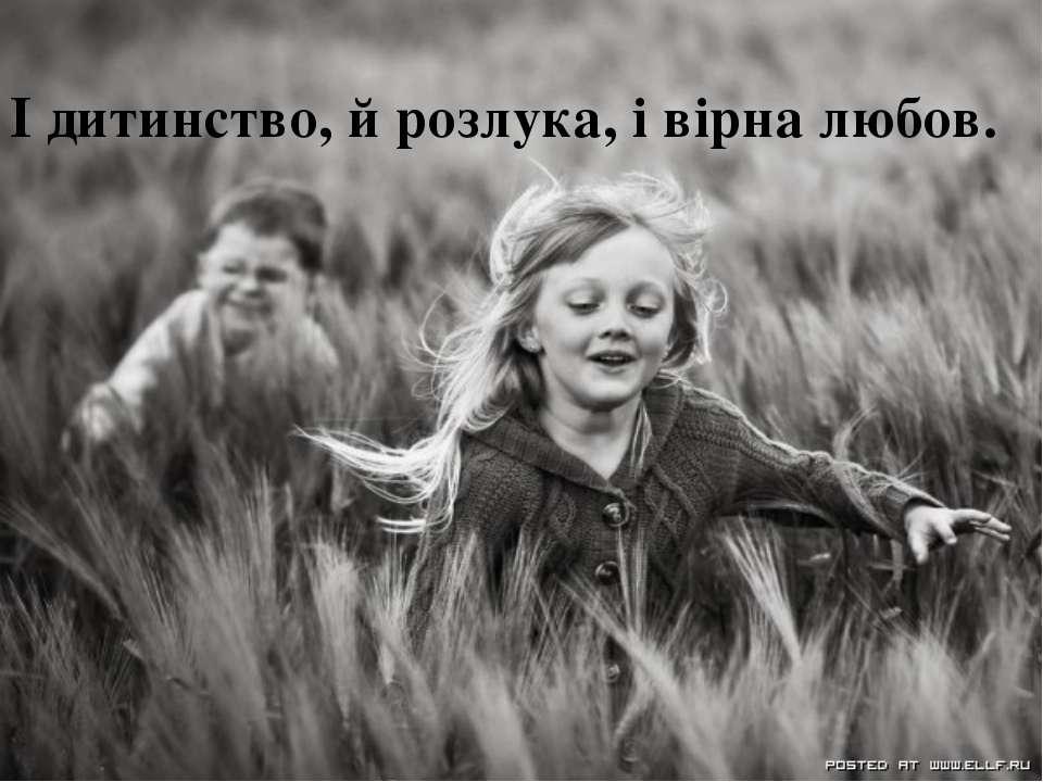 І дитинство, й розлука, і вірна любов.