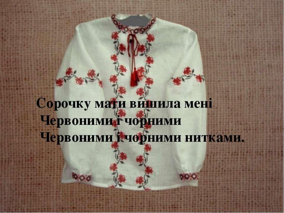Сорочку мати вишила мені Червоними і чорними Червоними і чорними нитками.
