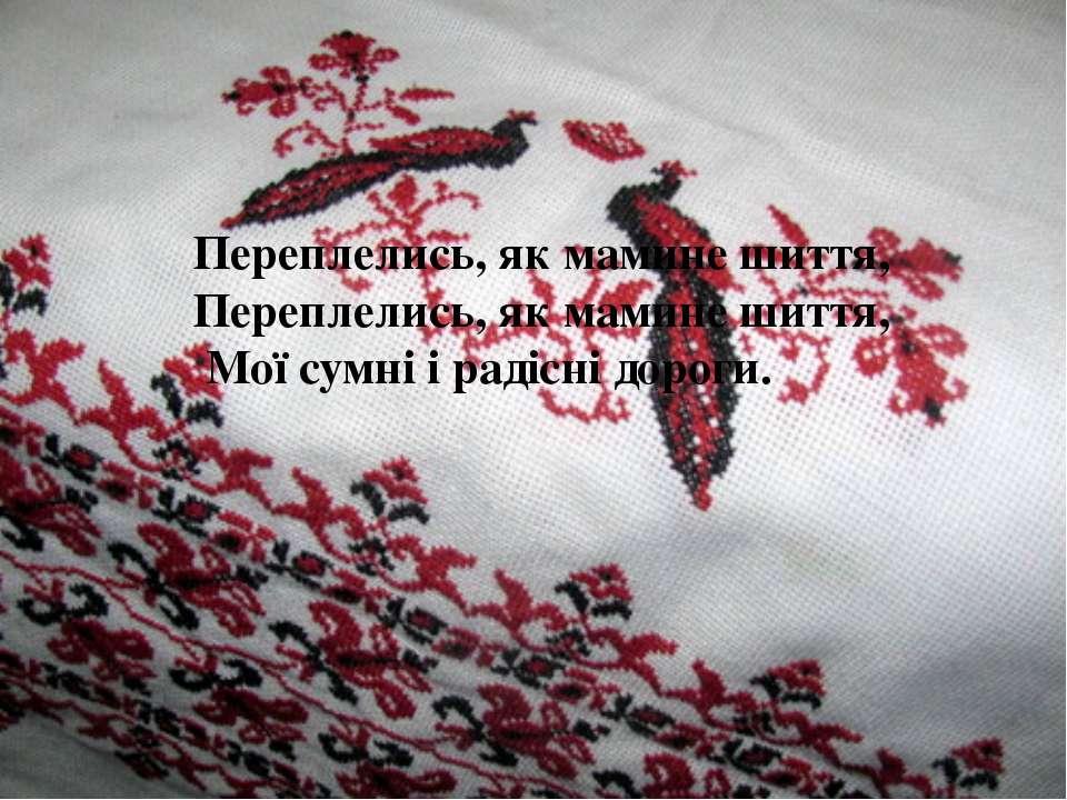 Переплелись, як мамине шиття, Переплелись, як мамине шиття, Мої сумні і радіс...