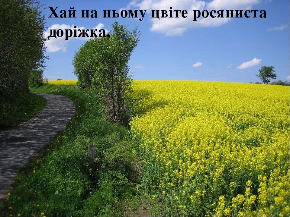 Хай на ньому цвіте росяниста доріжка,