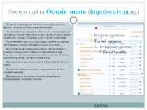 Форум сайта Острів знань (http://ostriv.in.ua) СЗОШ № 8 м.Хмельницького. Крав...