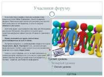 Учасники форуму СЗОШ № 8 м.Хмельницького. Кравчук Г.Т. Коли користувач уперше...