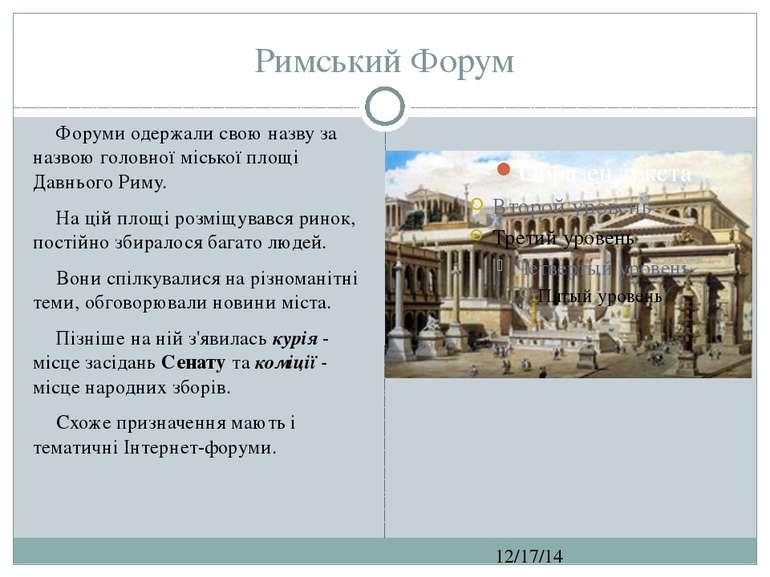 Римський Форум СЗОШ № 8 м.Хмельницького. Кравчук Г.Т. Форуми одержали свою на...