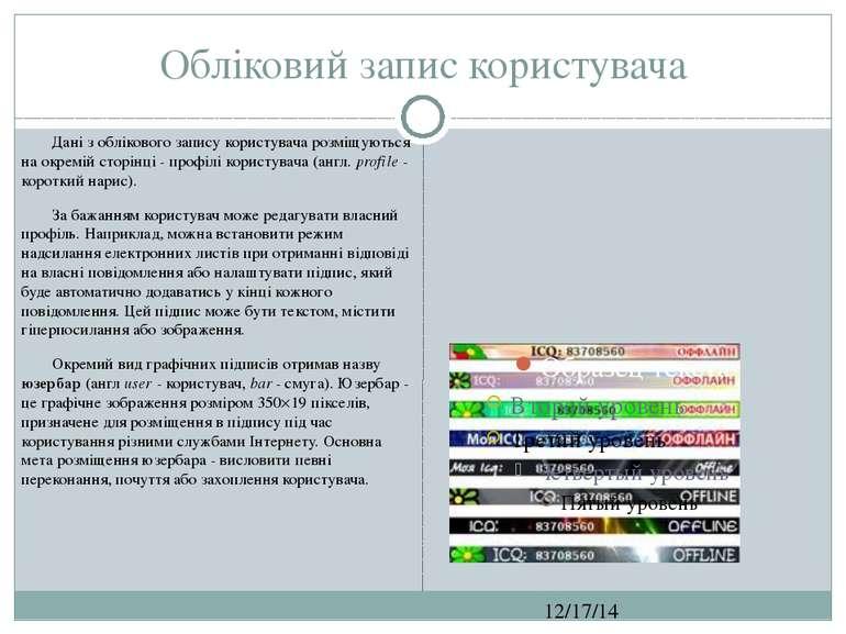 Обліковий запис користувача СЗОШ № 8 м.Хмельницького. Кравчук Г.Т. Дані з обл...