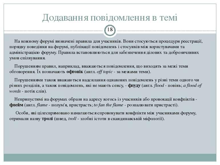 Додавання повідомлення в темі СЗОШ № 8 м.Хмельницького. Кравчук Г.Т. На кожно...