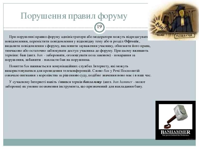 Порушення правил форуму СЗОШ № 8 м.Хмельницького. Кравчук Г.Т. При порушенні ...
