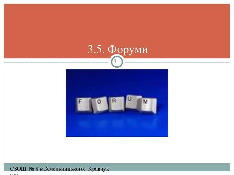 3.5. Форуми СЗОШ № 8 м.Хмельницького. Кравчук Г.Т.