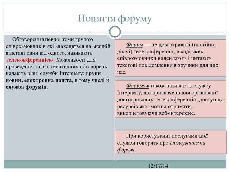 Поняття форуму СЗОШ № 8 м.Хмельницького. Кравчук Г.Т. Обговорення певної теми...