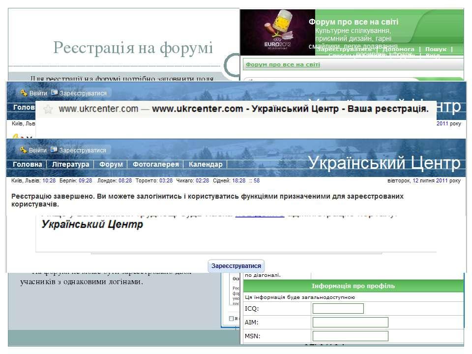 Реєстрація на форумі СЗОШ № 8 м.Хмельницького. Кравчук Г.Т. Для реєстрації на...