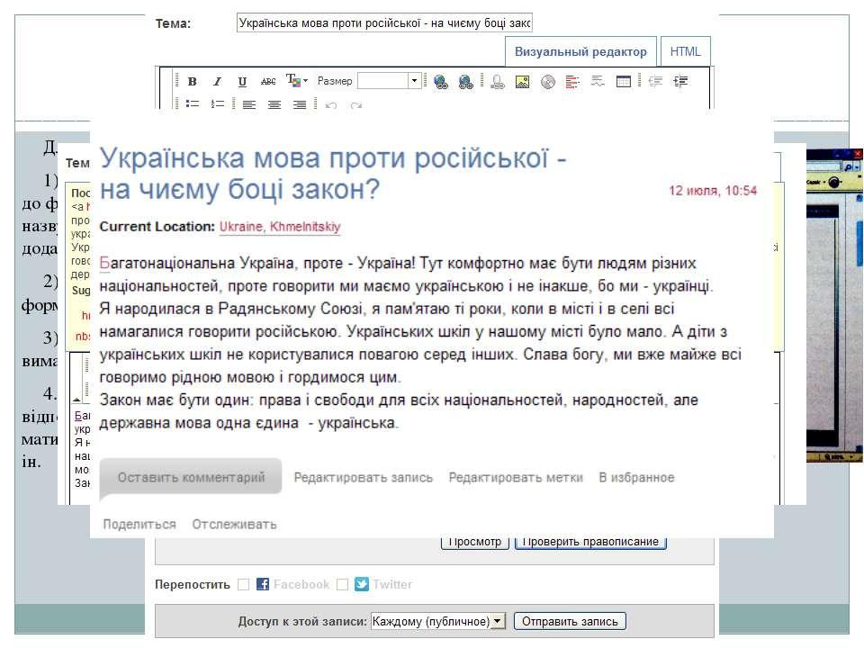 Додавання повідомлення в темі СЗОШ № 8 м.Хмельницького. Кравчук Г.Т. Для дода...