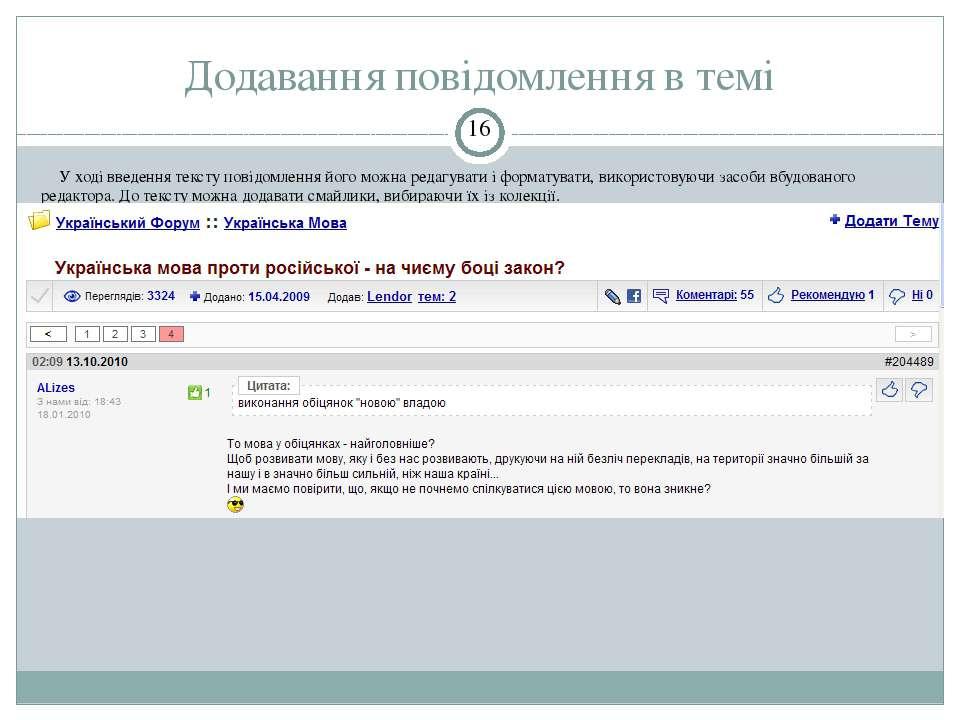 Додавання повідомлення в темі СЗОШ № 8 м.Хмельницького. Кравчук Г.Т. У ході в...