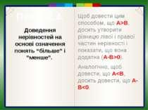 Пункт 2.4. Доведення. Покажемо, що різниця a(a-2)-6(a-3)>0. Перетворимо вираз...
