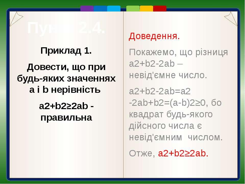 Пункт 2.4. Інші способи доведення Приклад4. Довести, що, якщо a, b, c – невід...