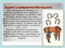 Задача із арифметики Магніцького Дехто продав коня за 156 рублів. Та покупець...