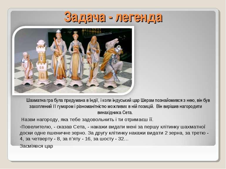 Задача - легенда Шахматна гра була придумана в Індії, і коли індуський цар Ше...